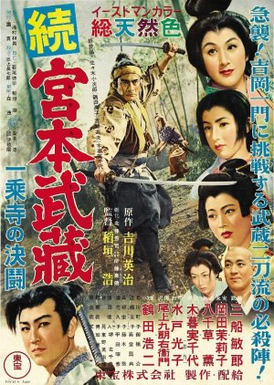 image of drama Samurai II - Duel at Ichijoji Temple (1955) [JDRAMA]